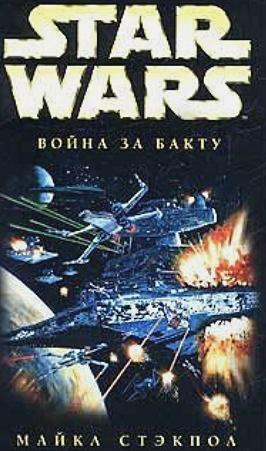 Стэкпол М. - Звездные войны. Война за бакту обложка книги