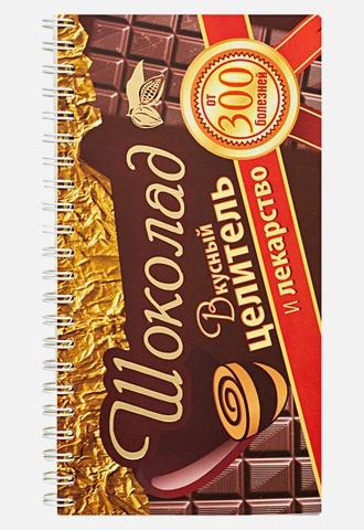 Карпухина Виктория - Шоколад. Вкусный целитель и лекарство от 300 болезней обложка книги