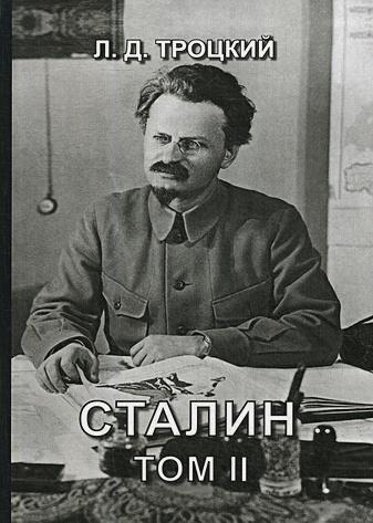 Троцкий Л.Д. - Сталин. Т. 2 обложка книги