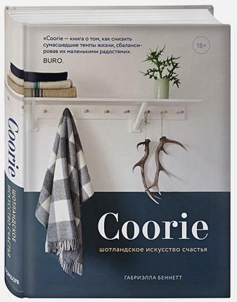 Габриэлла Беннетт - Coorie. Шотландское искусство счастья обложка книги
