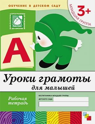Дарья Денисова, Юрий Дорожин - Уроки грамоты для малышей. Младшая группа. Рабочая тетрадь обложка книги