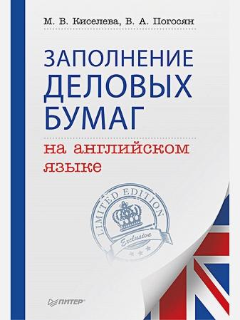 Погосян В А - Заполнение деловых бумаг на английском языке обложка книги