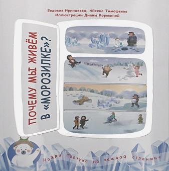 """Иринцеева-Огдо Е.С., Тимофеева А.С. - Почему мы живем в """"морозилке""""? обложка книги"""