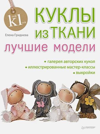 Гриднева Е Н - Куклы из ткани: лучшие модели обложка книги