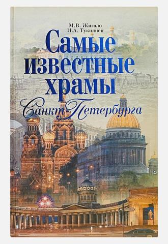 Жигало М.В. - Самые известные храмы Санкт-Петербурга обложка книги