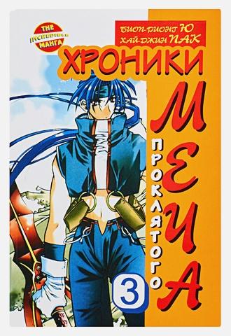 Биоп-Рионг Ю - Хроники проклятого меча. Книга 3 обложка книги