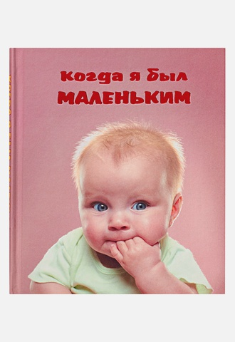 Герасина О.А. - Когда я был маленьким обложка книги