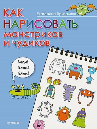 Привалова  Е С - Как нарисовать монстриков и чудиков обложка книги