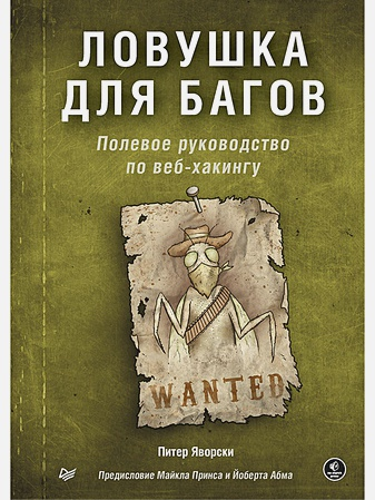 Яворски П. - Ловушка для багов. Полевое руководство по веб-хакингу обложка книги