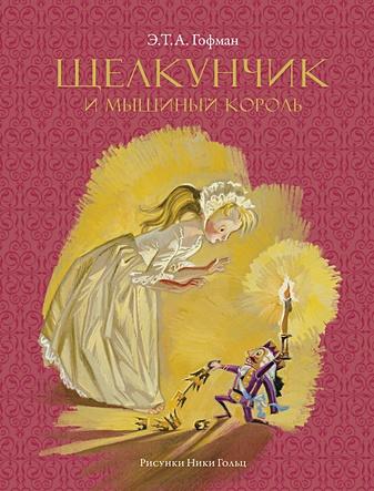 Гофман Э.Т.А. - Щелкунчик и мышиный король обложка книги