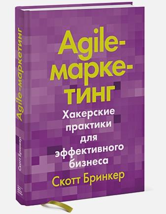 Скотт Бринкер - Agile-маркетинг. Хакерские практики для эффективного бизнеса обложка книги