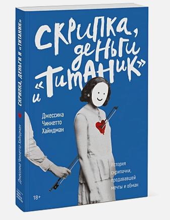 Джессика Чиккетто Хайндман - Скрипка, деньги и «Титаник». История скрипачки, продававшей мечты и обман обложка книги