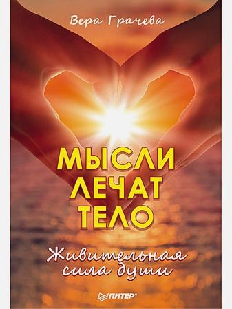 Грачева В Н - Мысли лечат тело. Живительная сила души обложка книги