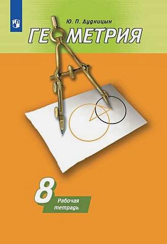 Дудницын Ю. П. - Дудницын. Геометрия. Рабочая тетрадь. 8 класс. обложка книги