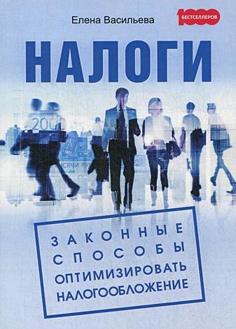 Васильева Е.В. - Налоги: Законные способы оптимизировать налогообложение обложка книги