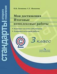 Логинова О. Б. - Логинова. Мои достижения. Итоговые комплексные работы. 3 кл./Стандарты 2-го пок. (ФГОС) (на 24 учен) + метод обложка книги