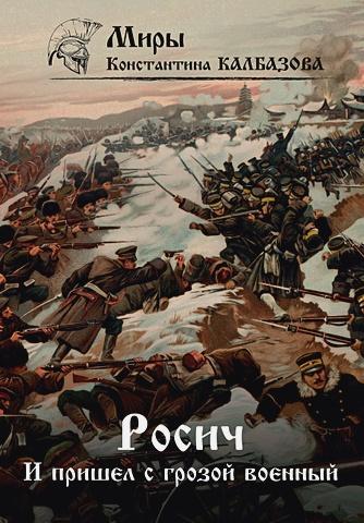 Калбазов К.Г. - Росич. И пришел с грозой военной... Книга 2 обложка книги