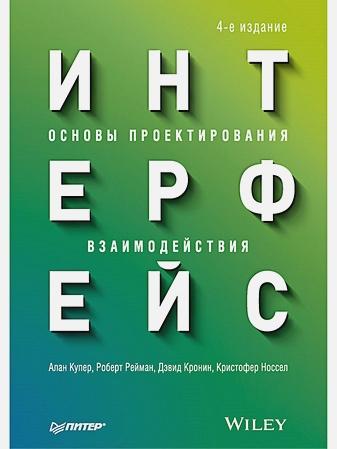 Купер А - Интерфейс. Основы проектирования взаимодействия. 4-е изд. обложка книги