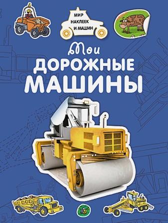 Крюковский А. - Мои дорожные машины обложка книги