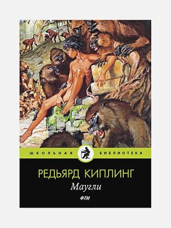 Киплинг Р. - Маугли: сказки. Киплинг Р. обложка книги