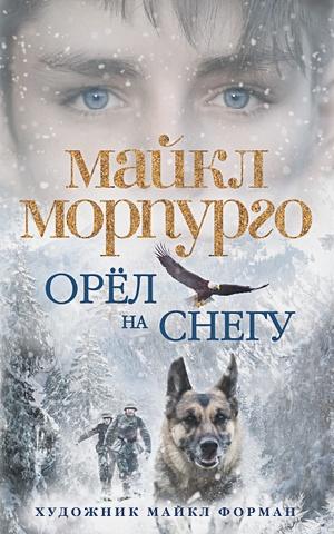 Морпурго М. - Орёл на снегу обложка книги