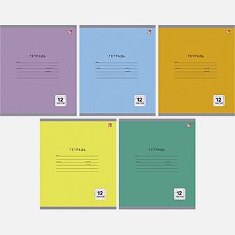 Тетрадь в косую линейку «Однотонная серия», А5, 12 листов, 5 видов
