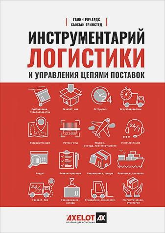 Ричардс   Г.,Гринстед С. - Инструментарий логистики и управления цепями поставок : Более 100 инструментов для управления цепями поставок, транспортом, складированием и запасами обложка книги