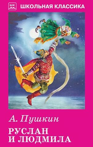 Пушкин, А.С. - Руслан и Людмила / А.С. Пушкин. - 2019, М. : Искатель - ISBN 978-5-9500600-0-7 обложка книги