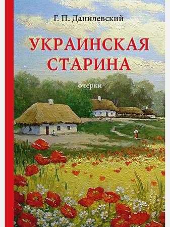 Данилевский Г.П. - Украинская старина обложка книги