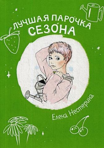 Нестерина Е.В. - Лучшая парочка сезона обложка книги