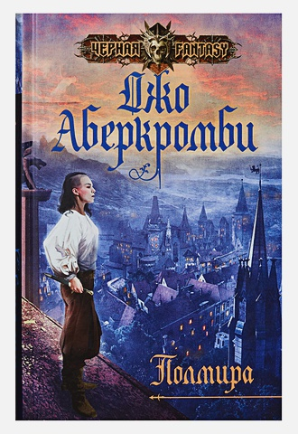 Джо Аберкромби - Полмира обложка книги