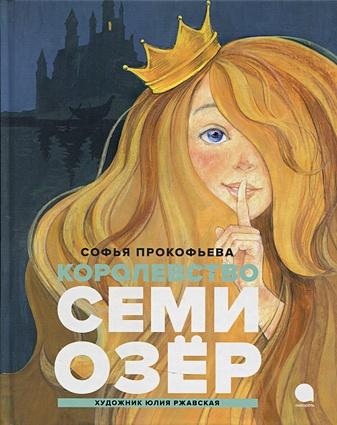 Прокофьева С. - Королевство семи озер обложка книги