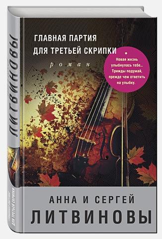 Анна и Сергей Литвиновы - Главная партия для третьей скрипки обложка книги