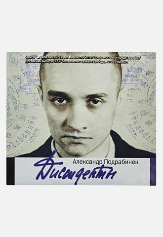Подрабинек - Диссиденты (на CD диске) обложка книги