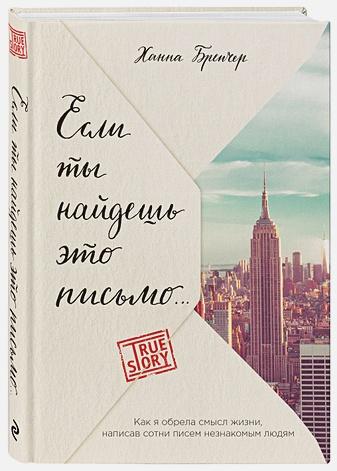 Ханна Бренчер - Если ты найдешь это письмо… Как я обрела смысл жизни, написав сотни писем незнакомым людям обложка книги