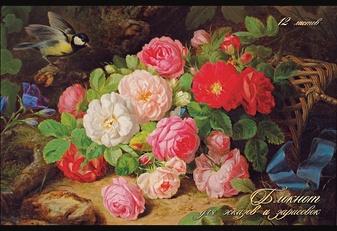 Живописные цветы