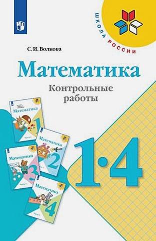 Волкова С. И. - Волкова. Математика. Контрольные работы. 1-4 классы /ШкР обложка книги