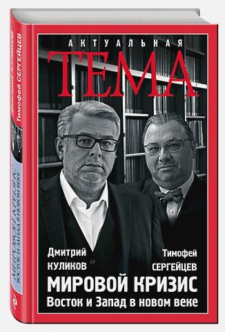 Дмитрий Куликов, Тимофей Сергейцев - Мировой кризис. Восток и запад в новом веке обложка книги