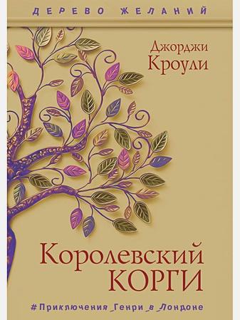 Кроули Дж. - Королевский корги. Кроули Дж. обложка книги