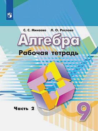 Минаева С. С., Рослова Л. О. - Минаева. Алгебра. Рабочая тетрадь. 9 класс. В 2-х ч. Ч.2 обложка книги