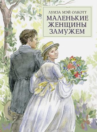 Олкотт - 100 ЛУЧШИХ КНИГ. Маленькие женщины замужем обложка книги