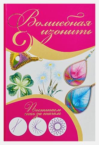 Лещинская Ю.С. - Волшебная изонить обложка книги