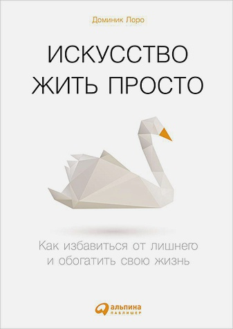 Лоро Д. - Искусство жить просто: Как избавиться от лишнего и обогатить свою жизнь обложка книги