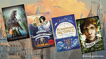 Школы магии, волшебства и добра!