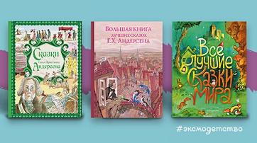 Ко дню рождения Ганса Христиана Андерсена: 10 книг великого сказочника