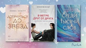 Романтичные, волнительные, трепетные книги о любви