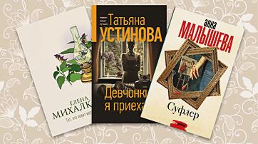 Новые женские детективы от российских авторов