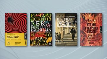 Книги издательства Corpus в длинном списке премии «Просветитель. Перевод»