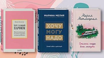 Самые ожидаемые книги декабря 2020