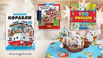 Читаем и играем! Книги–игрушки к Новому году